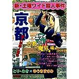 新・土曜ワイド殺人事件 京都藁人形殺人事件 (ドラゴンコミックスエイジ)