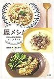 歴メシ!  世界の歴史料理をおいしく食べる