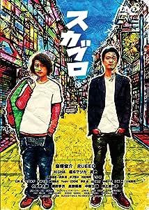 スカブロ [DVD]