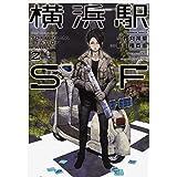 横浜駅SF (2) (角川コミックス・エース)