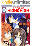 HIGH&HIGH(8) (冬水社・いち*ラキコミックス)
