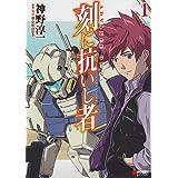 刻に抗いし者 1―ADVANCE OF Z (DENGEKI HOBBY BOOKS)