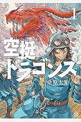 空挺ドラゴンズ(1) (アフタヌーンコミックス) Kindle版