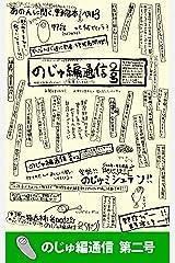 のじゅ編通信 第二号 (野宿野郎デジタル) Kindle版