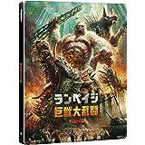 ランペイジ 巨獣大乱闘 4K ULTRA HD Blu-ray (HMV限定スチールブック仕様)