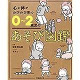 心と体がのびのび育つ 0~2歳児のあそび図鑑 (池田書店)