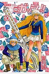 金色のガッシュ!! 完全版(10) Kindle版