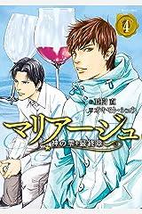 マリアージュ~神の雫 最終章~(4) (モーニングコミックス) Kindle版