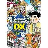 酒のほそ道DX 四季の肴 冬編