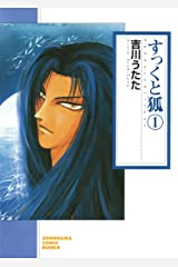 すっくと狐(1) (ソノラマコミック文庫) Kindle版