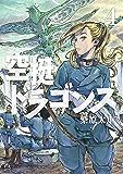 空挺ドラゴンズ(4) (アフタヌーンコミックス)