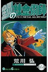 鋼の錬金術師 2巻 (デジタル版ガンガンコミックス) Kindle版