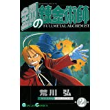 鋼の錬金術師 2巻 (デジタル版ガンガンコミックス)
