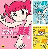 [まとめ買い] エスパー魔美(てんとう虫コミックス)
