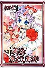 天のおとしもの 2巻 (デジタル版Gファンタジーコミックス) Kindle版