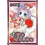 天のおとしもの 2巻 (デジタル版Gファンタジーコミックス)