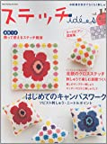 ステッチidees vol.14 (Heart Warming Life Series)