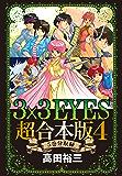 3×3EYES 超合本版(4) (ヤングマガジンコミックス)