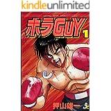 ホラGUY (1) (ぶんか社コミックス)