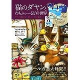 猫のダヤンとわちふぃーるどの世界 ダヤンの物語のはじまり、ヨールカの秘密 (バラエティ)
