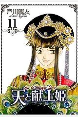 天と献上姫(11)<完結> (冬水社・いち*ラキコミックス) Kindle版