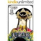 天と献上姫(11) (冬水社・いち*ラキコミックス)