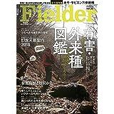 Fielder フィールダー vol.38 (サクラムック)