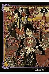 ×××HOLiC・戻(2) (ヤングマガジンコミックス) Kindle版