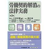 労働契約解消の法律実務(第3版)