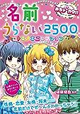 めちゃカワ!!名前うらない2500 トキメキコレクション めちゃカワ!!