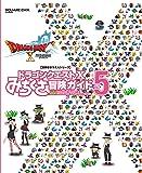 ドラゴンクエストX みちくさ冒険ガイド Vol.5 (SE-MOOK)