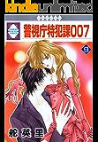 警視庁特犯課007(9) (冬水社・いち*ラキコミックス)