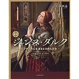 図説 ジャンヌ・ダルク (ふくろうの本)