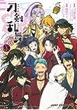 『刀剣乱舞-花丸-』 5 (ジャンプコミックス)