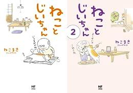 [まとめ買い] 【電子限定フルカラー版】ねことじいちゃん(コミックエッセイ)