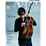アコースティック・ギター・マガジン (ACOUSTIC GUITAR MAGAZINE) 2016年 3月号 Vol.67 (CD付) [雑誌]