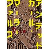 アンデッドガール・マーダーファルス(3) (シリウスコミックス)
