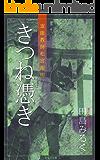 霊能教師・松宮龍明シリーズ きつね憑き (みなみ文庫)