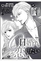 0日婚でも恋したい(分冊版) 【第4話】 (無敵恋愛S*girl) Kindle版