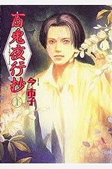 百鬼夜行抄(1) (Nemuki+コミックス) Kindle版