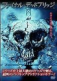 ファイナル・デッドブリッジ [WB COLLECTION][AmazonDVDコレクション] [DVD]