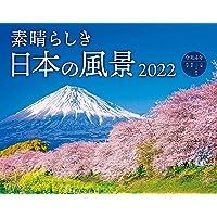 素晴らしき日本の風景 (インプレスカレンダー2022)