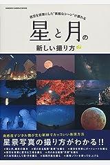 星と月の新しい撮り方 (学研カメラムック) Kindle版
