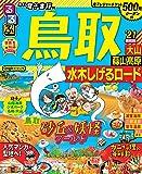 るるぶ鳥取 大山 蒜山高原 水木しげるロード'21 (るるぶ情報版地域)
