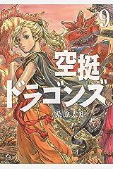 空挺ドラゴンズ(9) (アフタヌーンコミックス) Kindle版