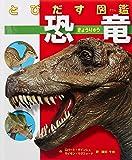 とびだす図鑑 恐竜