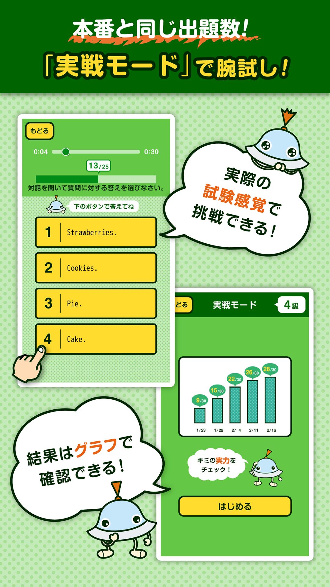 【英語アプリ子供向け】『英検リスニングマスター5級4級』レビュー
