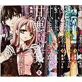 甘い悪魔が笑う コミック 1-6巻セット (講談社コミックスなかよし)