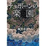 テュポーンの楽園 (角川書店単行本)