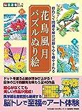 花鳥風月 パズルぬり絵(わかさ夢MOOK 53)